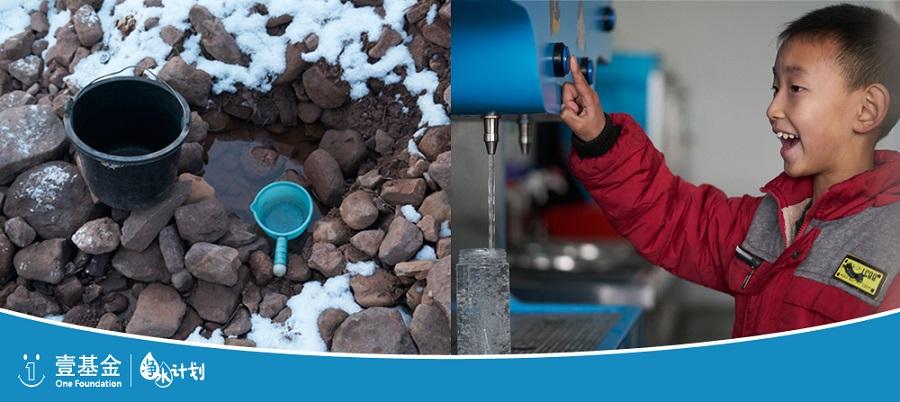 世界水日,与壹基金一起关注农村儿童饮水安全