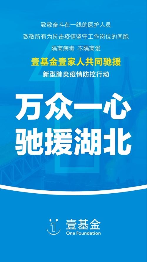 壹基金壹家人驰援湖北行动简讯-1月30日